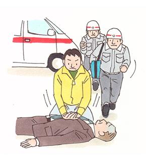 いざというときのために 応急手...