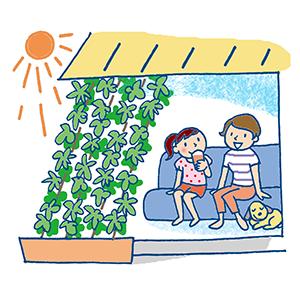 窓の外にヘチマや朝顔などのつる型の植物をはわせ、室内に日陰をつくっている家。部屋の中では、母親と子供がソファに座ってくつろいでいる。