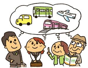 交通 機関 公共