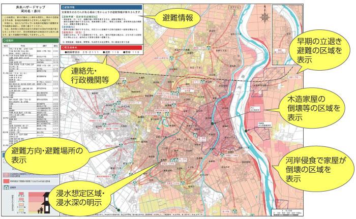 東松山 ハザード マップ