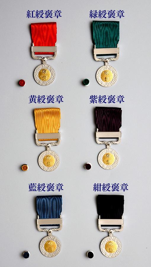 勲章のはなし 国が功労を表彰するということ | 暮らしに役立つ情報 ...